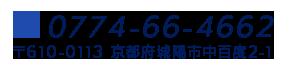 0774-52-1455 京都府綴喜郡井手町井手段ノ下54-1